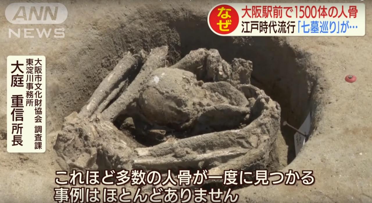 Tulang Tengkorak Manusia Ditemukan Pada Sebuah Situs Pembangunan, Apa Cerita Tempat Tersebut?