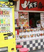 restoran ayam goreng Jepang | USS Feed