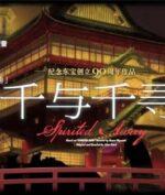 """Spirited Away """"Studio Ghibli"""" Diadaptasi Ke Pentas Teater"""